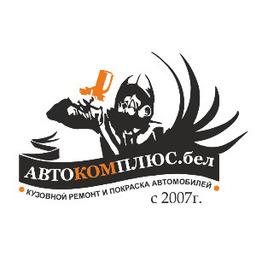 АвтоКом плюс