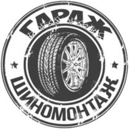 Гараж Шиномонтаж