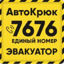 АвтоКрюк 7676