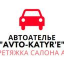 Автоателье Avto-Katyr'e