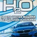Автомойка самообслуживания H2O