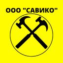 """ООО """"Савико"""""""