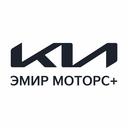 "Дилерский центр Kia ""Эмир Моторс Плюс"""