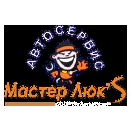 МастерЛюкс