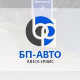 БП-Авто