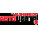 """Автоцентр """"Малиновка"""""""