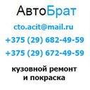 """СТО """"АвтоБрат"""""""