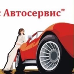 АСС плюс Автосервис
