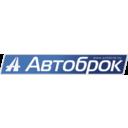 АвтоБрок