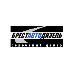 БрестАвтоДизель